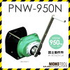 Fuji seisakusho portable winch PNW-1000 rated load 1000 kg