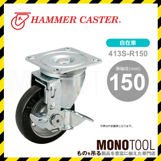 Hammer caster universal car 413S-R150 wheels diameter 150 mm stopper