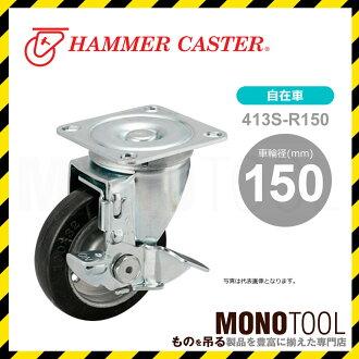 附带Hammer Caster自由车413S-R150车轮径150mm制动器