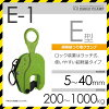 供供鹰扣子钢铁使用的扣子纵向钓鱼使用的E型E-1有效板厚5-40mm