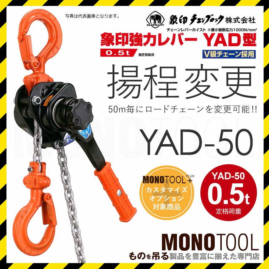 送料無料!在庫有り★即出荷! 象印 強力レバーホイスト YAD-50 0.5t 標準揚程1.2M YAD50