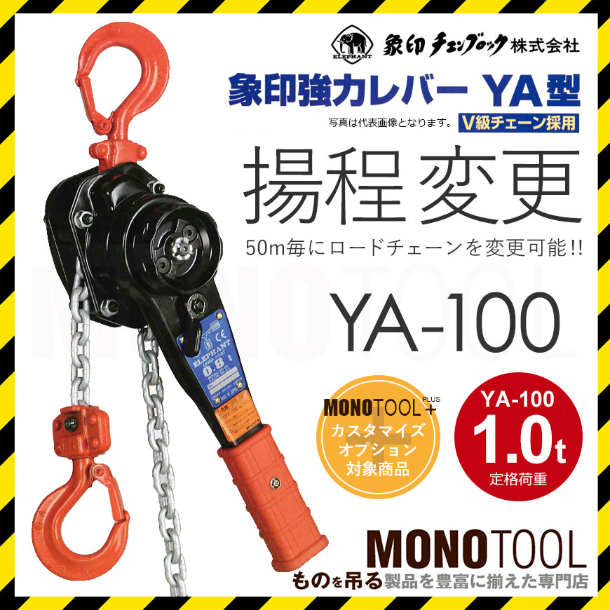 送料無料!在庫有り★即出荷! 象印 強力レバーホイスト YA-100 1t 標準揚程1.5m YA100