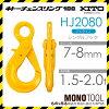 KITO HJ2080单人吊钩HJ陈吊钩(眼睛型)链子径7mm~8mm工作负荷2.0t