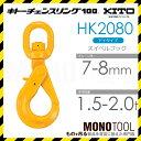 Kito-hk2080_1