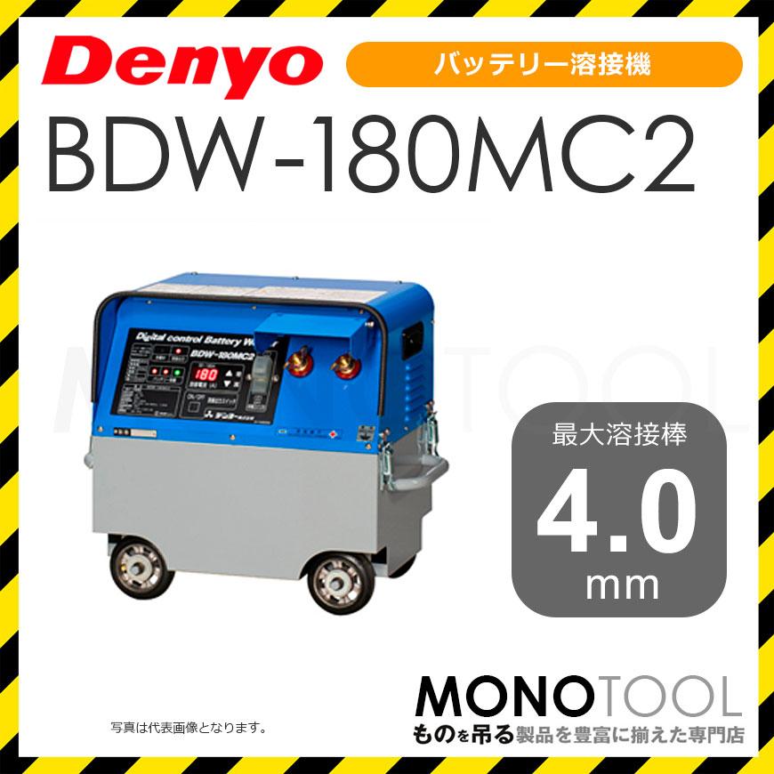 ポイント2倍★ デンヨー Denyo BDW-180MC2 BDW180MC2 バッテリー溶接機 適用溶接棒:直径2.0〜4.0mm