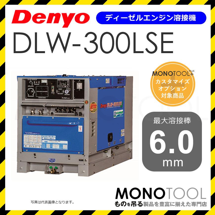 デンヨー Denyo DLW-300LSE DLW300LSE ディーゼルエンジン溶接機 適用溶接棒:直径2.0〜6.0mm
