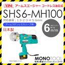 Shs6 mh100 1