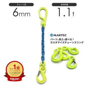 チェーンスリング 1本吊り 6mm マーテック オーダーメイド 使用荷重:1.1t チェーン リング フックのカスタマイズ