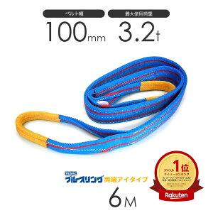 ブルースリング 3E 100x6(両端アイ)100mmx6m ベルトスリング made in JAPAN