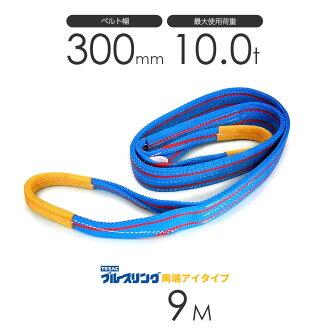 布鲁斯环3E 300x9(两端眼睛)300mmx9m皮带吊钩made in JAPAN
