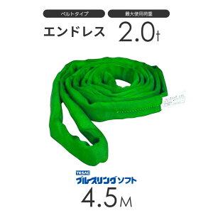 ブルースリング ソフト N型(エンドレス)2.0t × 4.5M ベルトスリング made in JAPAN