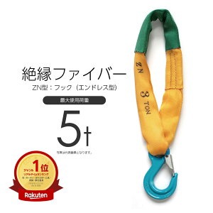 絶縁ファイバー 使用荷重5t フック ZN型 国産スリング