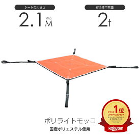 在庫有り 即出荷 シートモッコ:布モッコ 210cm×210cm(7尺) モッコタスキ 使用荷重2.0t オレンジ ポリライトモッコ シート モッコ