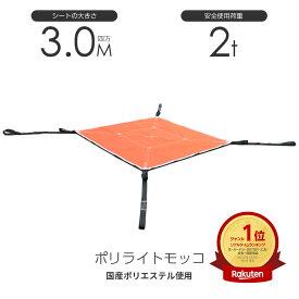 在庫有り 即出荷 シートモッコ:布モッコ 300cm×300cm(10尺) モッコタスキ 使用荷重2.0t オレンジ ポリライトモッコ シート モッコ