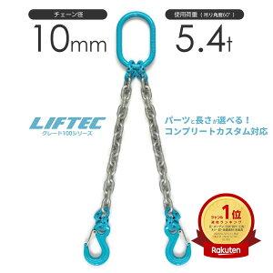 2本吊りチェーンスリング 特注WEBカスタム 使用荷重:5.4t φ10mm リフテック G100チェーンスリング