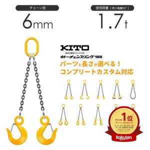 キトー チェーンスリング2本吊り 6mm 使用荷重:1.7t 長さと金具のオーダーメイド