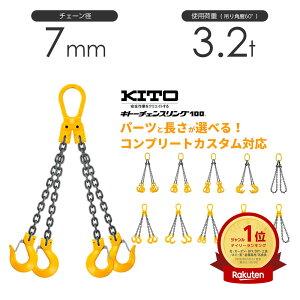 キトー チェーンスリング4本吊り 7mm 使用荷重:3.2t 長さと金具のオーダーメイド