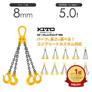 キトー チェーンスリング4本吊り 8mm 使用荷重:5t 長さと金具のオーダーメイド