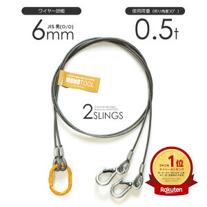 2本吊り 玉掛けワイヤー φ6mm 黒(O/O) 使用荷重:0.5t オーダーメイド JISワイヤーロープ リング・フック付き