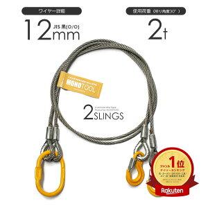 2本吊り 玉掛けワイヤー φ12mm 黒(O/O) 使用荷重:2t オーダーメイド JISワイヤーロープ リング・フック付き