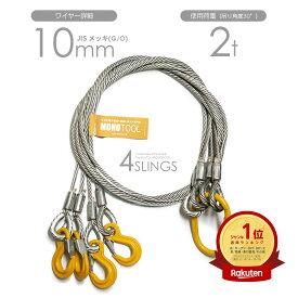 4本吊り 玉掛けワイヤー φ10mm メッキ(G/O) 使用荷重:2t オーダーメイド JISワイヤーロープ リング・フック付き