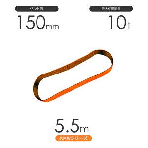 国産ナイロンスリング KMWシリーズ(1色) エンドレス形(N型)幅150mm×5.5m 使用荷重:10t 丸善織物