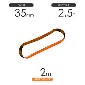 国産ナイロンスリング KMWシリーズ(1色) エンドレス形(N型)幅35mm×2m 使用荷重:2.5t 丸善織物