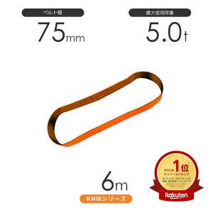 国産ナイロンスリング KMWシリーズ(1色) エンドレス形(N型)幅75mm×6m 使用荷重:5.0t 丸善織物