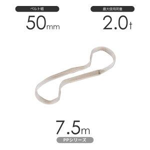 化学薬品用ベルトスリング PPシリーズ エンドレス形(N型)幅50mm×7.5m 使用荷重:2.0t 丸善織物