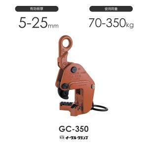 イーグルクランプ 鉄鋼用クランプ 形鋼横つり用 GC型 GC-350 有効板厚5-25mm