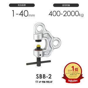 イーグルクランプ 鉄鋼用クランプ ねじ式全方向 SBB-2