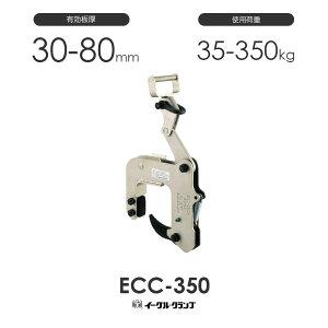 イーグルクランプ U字溝・マンホール用 ECC-350 30-80