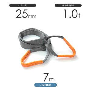 純国産JIS4等級ベルトスリング AQスリング 両端アイ形(E型)幅25mm×7m 使用荷重:1.0t 灰色 強力ベルトスリング 4E