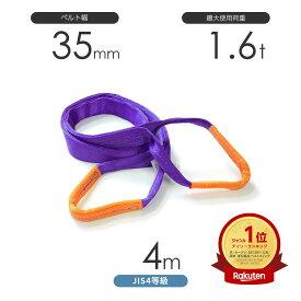 純国産JIS4等級ベルトスリング AQスリング 両端アイ形(E型)幅35mm×4m 使用荷重:1.6t 紫色 強力ベルトスリング 4E