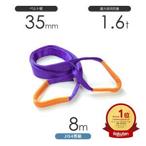 純国産JIS4等級ベルトスリング AQスリング 両端アイ形(E型)幅35mm×8m 使用荷重:1.6t 紫色 強力ベルトスリング 4E