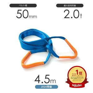 純国産JIS4等級ベルトスリング AQスリング 両端アイ形(E型)幅50mm×4.5m 使用荷重:2.0t 青色 強力ベルトスリング 4E