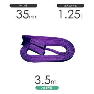 国産ポリエステルスリング AYスリング 両端アイ形(E型)幅35mm×3.5m 使用荷重:1.25t 紫色 ベルトスリング