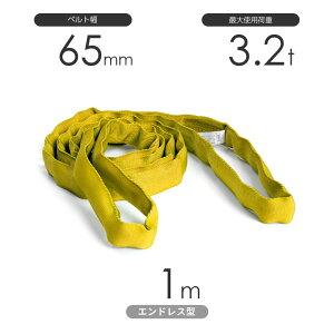 国産ソフトスリング トップスリング エンドレス形(TN型)使用荷重:3.2t×1m 黄色