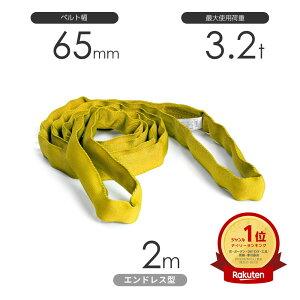 国産ソフトスリング トップスリング エンドレス形(TN型)使用荷重:3.2t×2m 黄色