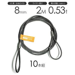玉掛けワイヤーロープ 10本組 両アイロック加工 黒(O/O) 8mmx2m JISワイヤーロープ