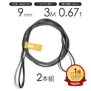 玉掛けワイヤーロープ 2本組 両アイロック加工 黒(O/O) 9mmx3m JISワイヤーロープ