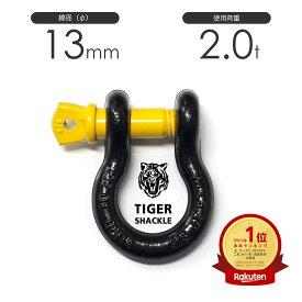 タイガーシャックル 13mm×16mm 使用荷重2.0トン 小型軽量シャックル