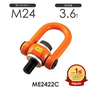 マルチアイボルト ME2422C 使用荷重3.6ton 取付ボルトM24