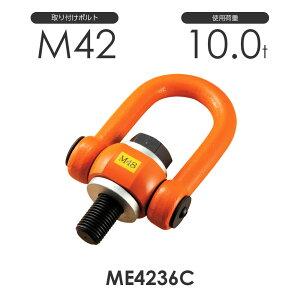 マルチアイボルト ME4236C 使用荷重10.0ton 取付ボルトM42