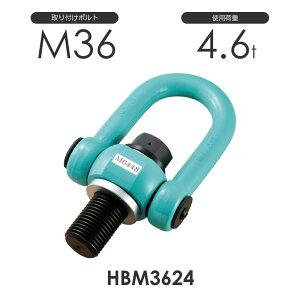 マルチアイボルト ハイブリッド HBM3624 使用荷重4.6ton 取付ボルトM36