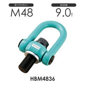 マルチアイボルト ハイブリッド HBM4836 使用荷重9.0ton 取付ボルトM48