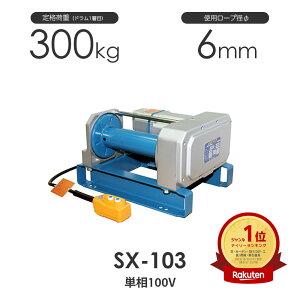 富士製作所 電動シルバーウインチ SX-103 単相100V
