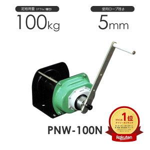 富士製作所 ポータブルウインチ PNW-100N 定格荷重100kg