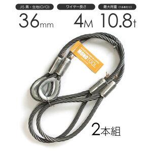 玉掛けワイヤーロープ 2本組 片シンブル・片アイ 黒(O/O) 36mmx4m JISワイヤーロープ