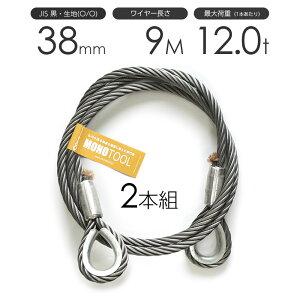 玉掛けワイヤーロープ 2本組 両シンブル 黒(O/O) 38mmx9m JISワイヤーロープ